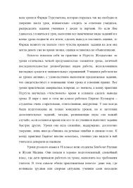 Отчет по педагогической практике pdf flipbook