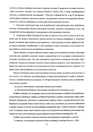 Бердышева Светлана Сергеевна РАЗВИТИЕ ПЛАТЕЖНЫХ СИСТЕМ С  эмитента и банка эквайрера выполняет оператор системы