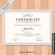 Грамоты дипломы благодарности сертификаты Скачать бесплатно  Векторный шаблон диплома или сертификата с классической рамкой