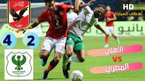 اهداف مباراة الاهلى والمصري اليوم 4 - 2 مباراة مثيرة 🔥⚽ | الأهداف كاملة HD  - YouTube