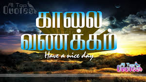 Good Morning Quotes In Tamil Font Wishes Greetings Alltopquotesin