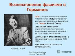 Презентация на тему МОУ СОШ учитель истории Фролова Н В  4 МОУ