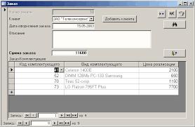 База данных Компьютерная фирма Курсовая работа на ms access  база данных компьютерная фирма продажа компьютер комплектующее автоматизация ms access кнопочная форма отчет запрос er даталогическое