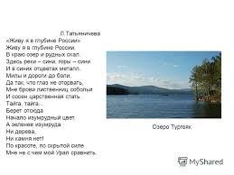 Презентация на тему Окружающий мир класс Тема Наш край на  3 Л Татьяничева