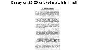 essay on cricket match in hindi google docs