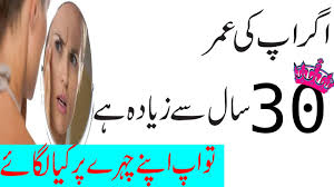 beauty tips in urdu anti aging home remes