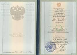 Купить диплом с по годов о высшем образовании в Москве  Пример заполненного диплома 1997 1998 1999 2000 2001 2002 2003