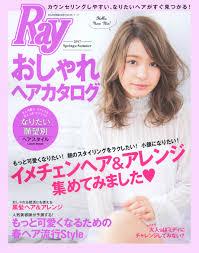 Ray特別編集 おしゃれヘアカタログ 2017springsummer 主婦の友社ヒット