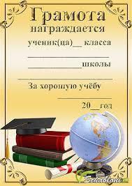 ГРАМОТЫ И ДИПЛОМЫ ШАБЛОНЫ Грамота для школы За хорошую учебу