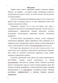 Курсовая Калькулирование себестоимости в условиях НЛМК  Калькулирование себестоимости в условиях НЛМК 26 11 09
