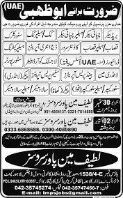 Job Opportunities For Cook Store Keeper In Abu Dhabi U A E 2017