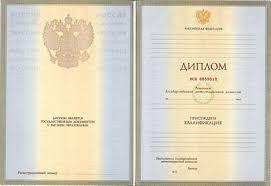 Купить Дипломы Аттестаты Рефераты Курсовые Цены Диплом о высшем профессиональном образовании РФ разворот