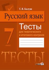 Русский язык Тесты для тематического и итогового контроля класс  Русский язык Тесты для тематического и итогового контроля 7 класс