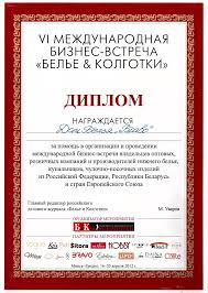 Сертификаты дипломы Диплом за помощь в организации и проведении vi Международной бизнес встречи Белье Колготки