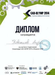 Инженерный факультет Официальный сайт Вологодской ГМХА Диплом за участие в студенческой олимпиаде cad olymp 2014