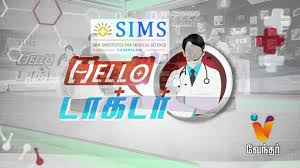 Hello Doctor 01-07-2015 Emergency Medicine – Vendhar tv Show Episode 155