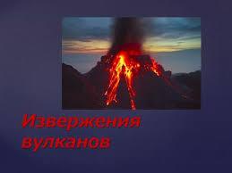 Презентация на тему Что такое вулканы Доклад Ушениной  Извержения вулканов Вулкан геологические образования на поверхности коры Земли или другой планеты где