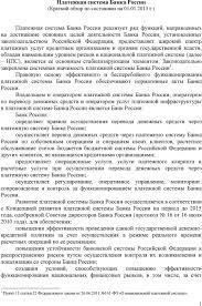Платежная система Банка России Краткий обзор по состоянию на г  широкий спектр платежных услуг кредитным организациям и органам государственной власти обладая наименьшим уровнем рисков в