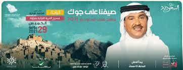 حفل الفنان محمد عبده - Platinumlist.net