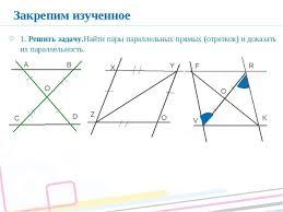 Презентация по геометрии на тему Признаки параллельности прямых  Закрепим изученное 1 Решить задачу Найти пары параллельных прямых отрезков
