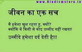 Beautiful Heart Touching Quotes In Hindi Best of Jeevan Ka Such In Hindi Awesome And True Heart Touching Lines In