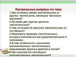 Урок повторение в классе по теме Имя числительное  слайда 2 Контрольные вопросы по теме Как отличить имена числительные от других частей