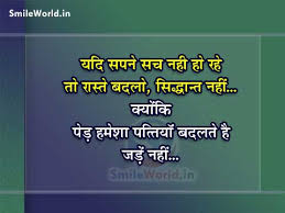 Dream Quotes In Hindi Best Of Dream Quotes In Hindi SmileWorld