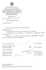 КнАГУ Нормативные документы Журнал ознакомления