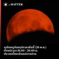 เตรียมดูจันทรุปราคาคืนนี้ (26 พ.ค.) ตั้งแต่เวลา 18.00 – 20.00 น.  ประเทศไทยเห็นแค่บางส่วน