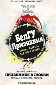 Признавашки БелГУ ВКонтакте