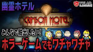 クリムゾン ホテル 脱出 ゲーム