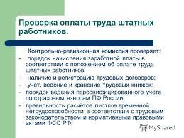 Презентация на тему Контрольно ревизионная работа в Профсоюзе  27 Проверка оплаты труда штатных работников Контрольно ревизионная комиссия