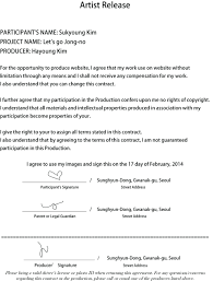 music management contract template artist manager contract template form release simple