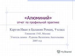 Презентация на тему Алюминий отчет по профильной практике  1 Алюминий отчет по профильной практике
