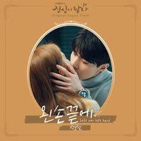 touch your heart ost dramawiki