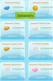 Дженерик левитра купить в аптеке в москве
