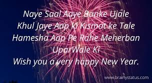 new year shayari in hindi 2020 new