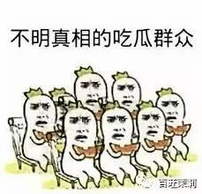Bildergebnis für 吃瓜 群众