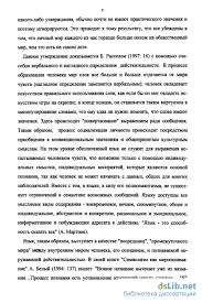 Концепт закон в английской и русской лингвокультурах Данный автореферат диссертации должен поступить в библиотеки в ближайшее время Уведомить о поступлении