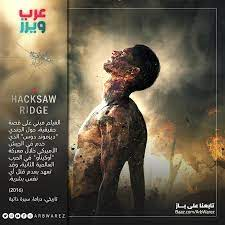 فيلم Hacksaw Ridge من إنتاج 2016... - ArbWarez - عرب ويرز
