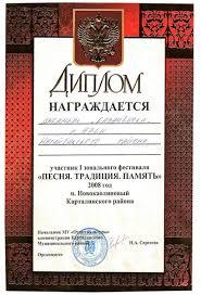Фольклорный ансамбль Казаченька  Диплом i зонального фестиваля Песня Традиция Память 2008 г