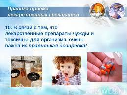 Лекарственные препараты класс Презентация Правила приема лекарственных препаратов 10 В связи с тем что лекарственные препараты чужды и