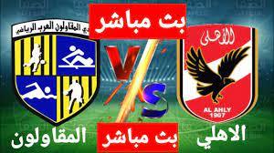 🔴 الاهلي و المقاولون العرب 2/0 • الدوري المصري الممتاز - YouTube