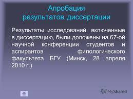 Презентация на тему ПРЕЗЕНТАЦИЯ МАГИСТЕРСКОЙ ДИССЕРТАЦИИ  11 Апробация результатов диссертации
