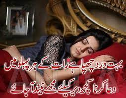 urdu shayari dua karna