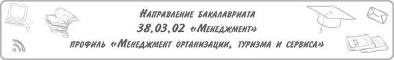 Менеджмент Менеджмент организации туризма и сервиса  Направление бакалавриата 38 03 02 Менеджмент профиль Менеджмент организации туризма и сервиса