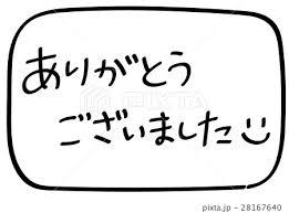 シンプルなありがとうございましたの手書き文字 白背景背景透過png