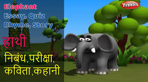 elephant essay in hindi elephant song hindi elephant story  elephant essay in hindi elephant song hindi elephant story hindi elephant quiz haathi