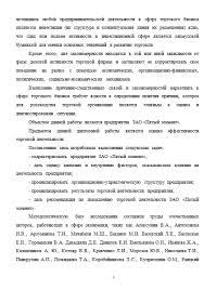 Дипломные работы по Экономике на заказ Отличник  Слайд №3 Пример выполнения Дипломной работы по Экономике