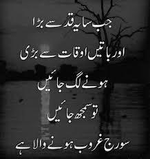 Beautiful Sad Quotes In Urdu Best of Husband And Wife Sad Quotes In Urdu Best Quote 24